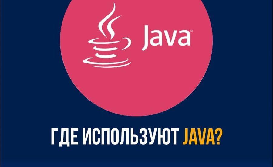 сферы применения Java