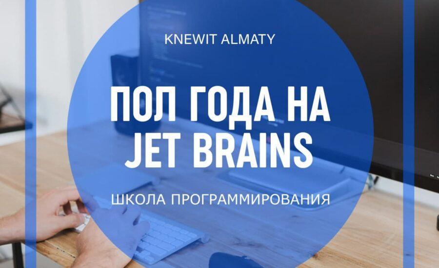 мы на jet brains