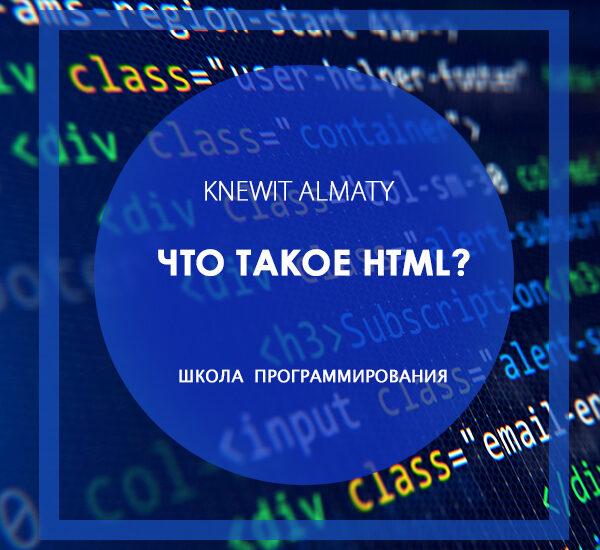 язык html