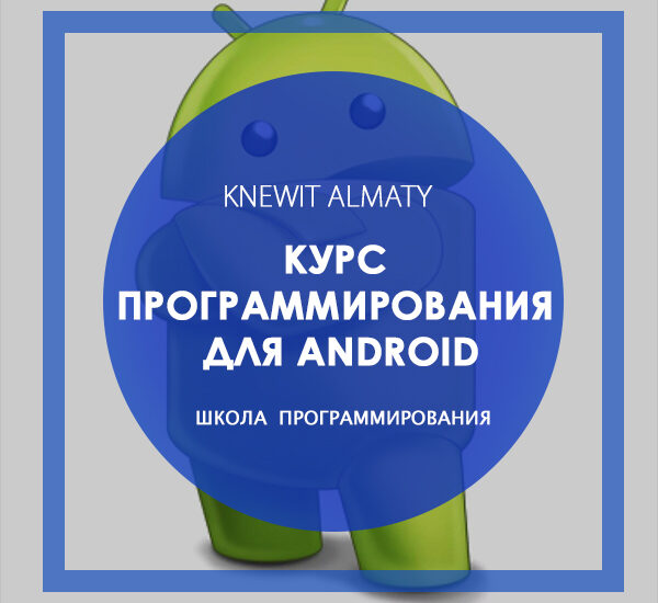 androidпрограммирование