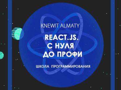 курс программирования react.js